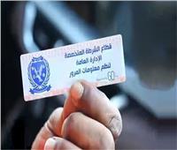 قانون المرور الجديد.. احذر سحب الرخصة في هذه الحالة!