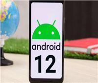 «أندرويد 12» يحمل ميزة جديدة لهواتف بيكسل