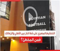 فيديوجراف| التحكيم المصري على خط النار بين الأهلي والزمالك فمن المخطئ؟