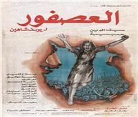 «الأرض».. النقاد يختارون الفيلم الأفضل في مسيرة يوسف شاهين