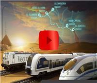 فيديوجراف: منظومة القطارات فائقة السرعة حلم يربط مصر من شمالها لجنوبها