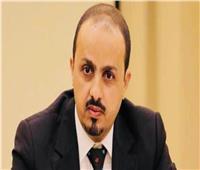 الإرياني: تساهل المجتمع الدولي في تجريم ممارسات الحوثيين لم يوقف مأساة اليمن