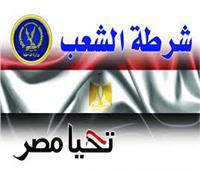 عيد الشرطة | «هنا مصر».. أغنية جديدة للداخلية احتفالا بعيدها