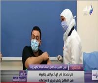 فيديو | أول طبيب يحصل على لقاح كورونا: لا أعاني من أعراض جانبية