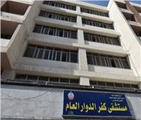 طوارئ بمستشفى كفر الدوار العام عقب انتحار مسن مريض بكورونا