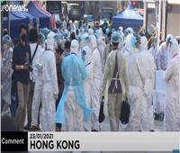 هونغ كونغ تفرض حجراً على 10 آلاف شخص.. شاهد
