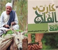 «الزراعة» تطبيق الحيازة الإلكترونية في 12 محافظ..ة وتوزيع مليون كارت للفلاح