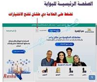 انفوجراف  تموين السويس تطلق حملة للتسجيل على مصر الرقمية