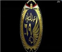 في عيد الشرطة.. التليفزيون المصري يعرض فيلما تسجيليا تحية لشهداء الوطن