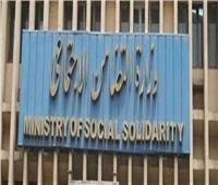 الوقائع المصرية تنشر قرار «تضامن الإسكندرية» بشأن قيد جمعية
