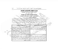 الوقائع المصرية تنشر قرار هام بشأن النصر للأسمدة والصناعات الكيماوية