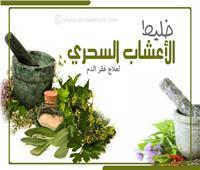 إنفوجراف| خليط الأعشاب السحري لعلاج فقر الدم