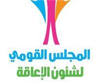 القومي للإعاقة يهنئ الرئيس السيسي ووزير الداخلية بعيد الشرطة