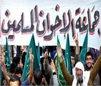 إدراج جماعة الإخوان المسلمين ضمن الكيانات الإرهابية لمدة خمس سنوات