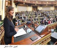 إشادة برلمانية ببيان وزيرة الهجرة.. واقتراحات بمبادرات جديدة للمصريين بالخارج