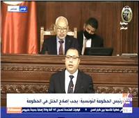 بث مباشر|كلمة رئيس الحكومة التونسية أمام البرلمان