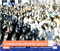 بث مباشر| محتجون يصلون إلى محيط البرلمان التونسي والأمن يغلق الطرق