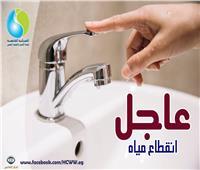 غدا.. قطع المياه 12 ساعة عن بعض المناطق بكفر الشيخ
