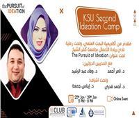 نادي ريادة الأعمال بجامعة كفر الشيخ يطلق المعسكر التدريبي الثاني