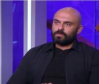 أحمد صلاح حسني: لم أندم على ترك «الكرة» والانتقال للتمثيل