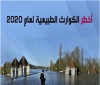 أخطر كوارث عام 2020