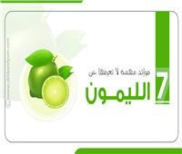 إنفوجراف | 7 فوائد هامة لا تعرفها عن الليمون الأخضر
