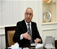 وزير الإسكان يتابع الاستعدادات لتوصيل خدمات الصرف الصحي للمناطق الريفية