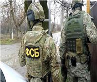 الأمن الفيدرالي الروسي يمنع أنشطة تنظيم إرهابي