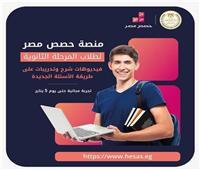 منصة «حصص مصر» تنشر أخر الدروس المتاحة لطلاب الثالث الثانوي