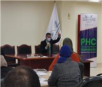 «الاعتماد والرقابة» تنظم برنامجا للتهيئة وورش عمل لـ17 مركزا طبيا ببورسعيد