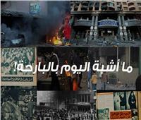 حريق القاهرة ١٩٥٢ مؤامرة إخوانية تكررت في جمعة الغضب ٢٠١١|فيديو