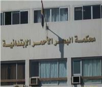 تجديد حبس أمينة السجل المدني بالغردقة و2 آخرين بتهمة التزوير