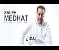 مدحت صالح يستعد لطرح «يتقال»
