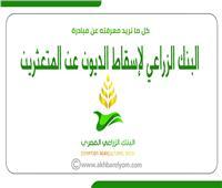 إنفوجراف | كل ما تريد معرفته عن مبادرة البنك الزراعي لإسقاط ديون المتعثرين