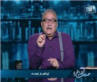 إبراهيم عيسى: «كورونا» تسبب في زيادة العنف المنزلي ونسب الطلاق في مصر