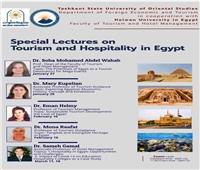 مكتب العلاقات الدولية بجامعة حلوان ينظم محاضرات عن السياحة في مصر