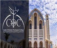 الإكليريكية تحتفل بذكرى نياحة البابا كيرلس «أبو الإصلاح» وتأسيسها