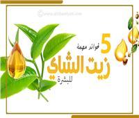 إنفوجراف| 5 فوائد مهمة لـ«زيت الشاي» للبشرة