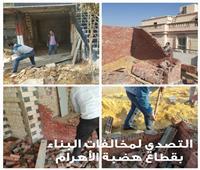 حملة للتصدي للبناء المخالف في هضبة الأهرام بالجيزة