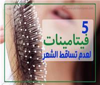 إنفوجراف | 5 فيتامينات يحتاجها الشعر لتقويته وعدم تساقطه