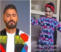 تامر حسني يشجع أصغر فولاذية في مصر وهي ترقص