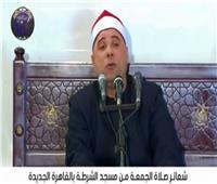 بث مباشر| شعائر صلاة الجمعة من مسجد الشرطة بالقاهرة الجديدة