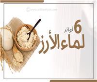 إنفوجراف |«أبرزها منع التساقط».. 6 فوائد لماء الأرز للشعر