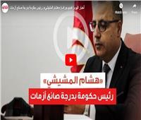 فيديوجراف| «هشام المشيشي».. رئيس حكومة بدرجة صانع أزمات