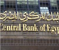 البنك المركزي يبحث أسعار الفائدة بأول اجتماعاته في 2021.. الخميس