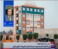 المتحدث باسم وزارة التنمية المحلية يكشف تفاصيل تطوير الريف المصري