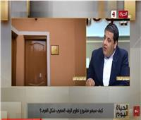 زمزم: الريف المصرى يشهد تنمية  لم تحدث  منذ عهد محمد على