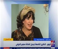 ابنة سهير الباروني: البعض يعتقد أن أمي مازالت علي قيد الحياة