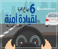 إنفوجراف| 6 نصائح ذهبية لقيادة أمنة على الطرق السريعة