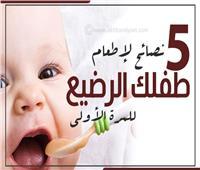 إنفوجراف | 5 نصائح لإطعام طفلك الرضيع للمرة الأولى
